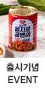 동원몰 펫 서포터즈 뉴트리플래너 4기 모집