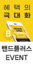 2019 코리아 세일 페스타 탑5 브랜드대전