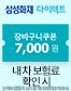 삼성화재 7천원 장바구니 쿠폰