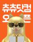 츄츄닷컴 오픈
