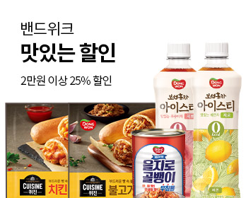 동원상품 만원의 행복 3세트 구매시 무료배송