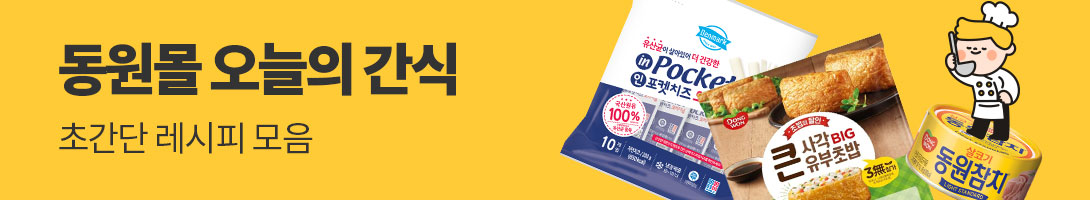 동원몰 13주년 페스타 8/12~8/24 멈추지 않는 프로모션!