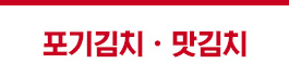 포기김치/맛김치