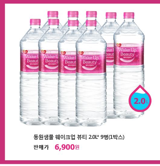동원샘물 웨이크업뷰티 2.0L * 9병(1박스) / 인당 6개 한정  회원 혜택가6,900원