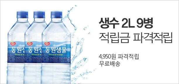 동원샘물 4000캠페인 물 반값 돌려받자 동원샘물 4000캠페인