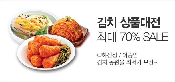 김치 상품대전 브랜드별 인기상품 초특가! 최대 70%SALE CJ하선정/이종임 김치 동원몰 최저가 보장~