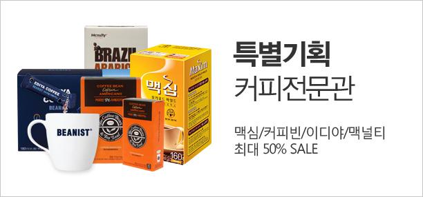 특별기획 커피전문관 맥심/커피빈/이디야/맥널티 최대 50%SALE