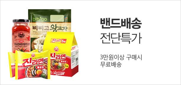 장바구니 파워세일 전단특가 3만원 이상 무료배송