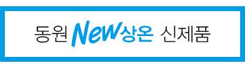 동원 상온 신제품