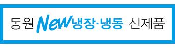 동원 냉장/냉동 신제품