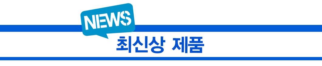NEWS_최신상 제품