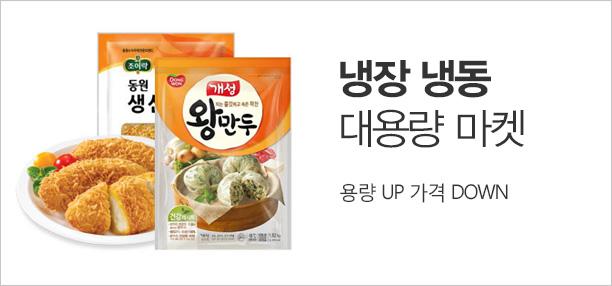동원몰 냉장냉동 대용량 상설마켓 용량UP & 가격DOWN