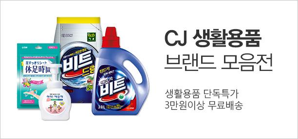 CJ 생활용품 가을맞이 특가 단독특가 3만원이상 무료배송