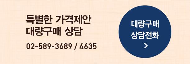 혜택 넷 특별한 가격제안 대량구매 상담 OPEN 02-589-3862 / 4635
