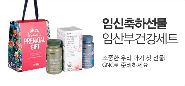 임신축하선물세트 GNC 임산부건강 소중한 우리 아기 첫 선물! GNC로 준비하세요