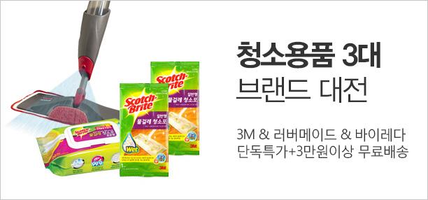 청소용품 3대 브랜드 대전 단독특가+3만원이상 무료배송
