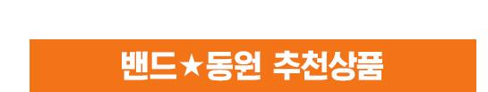 밴드★동원 추천상품