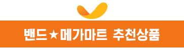 밴드★메가마트 추천상품