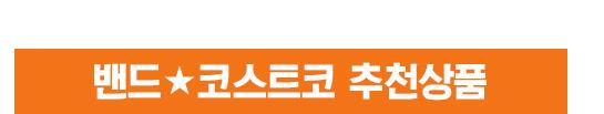 밴드★코스트코 추천상품