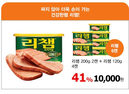 리챔 200g*2캔+ 리챔 120g*4캔