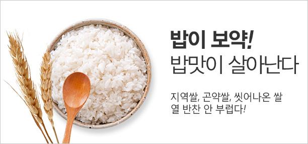 밥이 보약! 잘 고른 쌀, 열 반찬 안부럽다