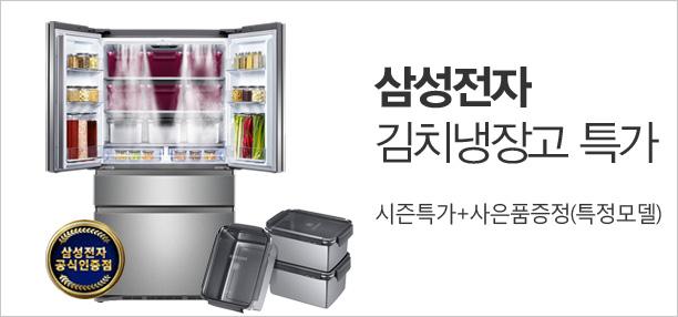 삼성 김치냉장고 특가전