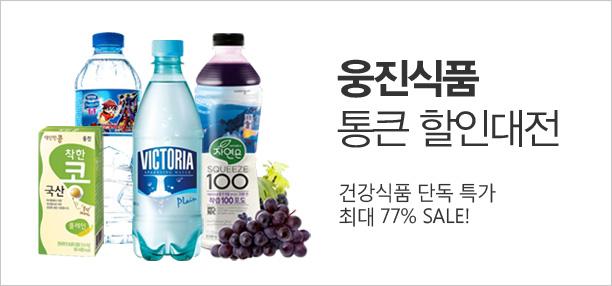 웅진식품 통큰 할인대전 생수,음료,주스,두유 외 건강식품 최대 77%SALE! 단독특가 모음전