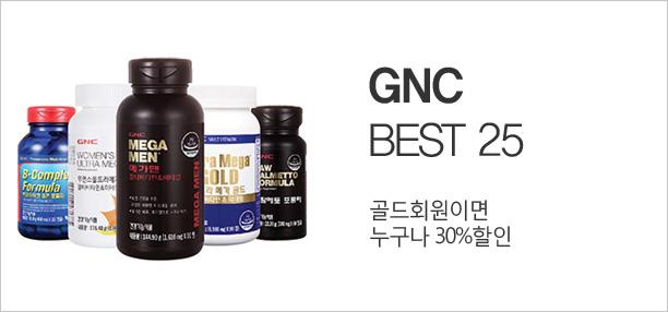 GNC BEST 25 골드회원이면 누구나 30% 할인
