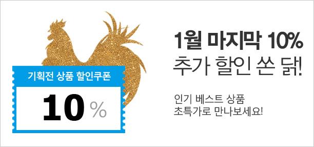2017설날 맞이 동원몰에서 10%추가할인 쏜닭!!
