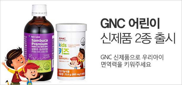 GNC 어린이 신제품 출시!