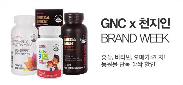 GNC / 천지인 BRAND WEEK