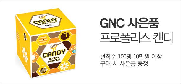 GNC 사은품 증정!  선착순 100명 10만원 이상 구매 시  프로폴리스 캔디 증정