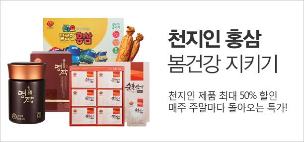 천지인 홍삼 봄건강 지키기 천지인 제품 최대 50% 할인 매주 주말마다 돌아오는 특가!