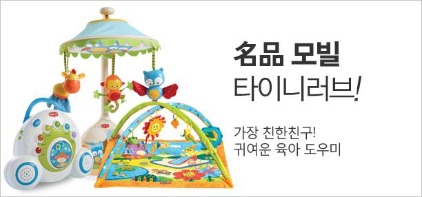 [유아용품] 타이니러브 브랜드전