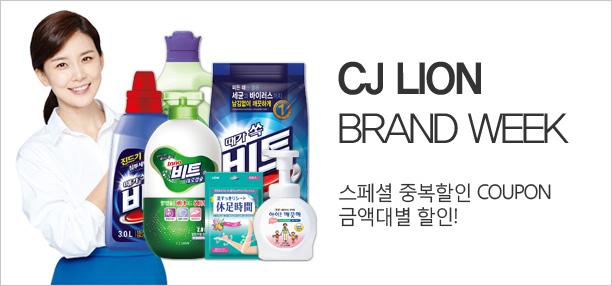 CJ LION 브랜드위크