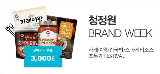 청정원 전문관 최대 64% sale 카레여왕/컵국밥/스파게티 소스 외 한정수량! 초특가 festival