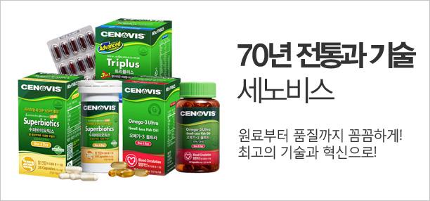 78년 전통과 기술을 그대로 담은 호주 건강기능식품 대표브랜드 세노비스(CENOVIS)!  원료부터 품질까지 꼼꼼하게! 최고의 기술과 혁신으로!