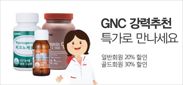 17년 4월 GNC 상담영양사 강력추천!