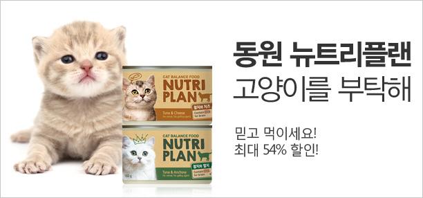 고양이를 부탁해★동원 뉴트리플랜 최대 54%↓