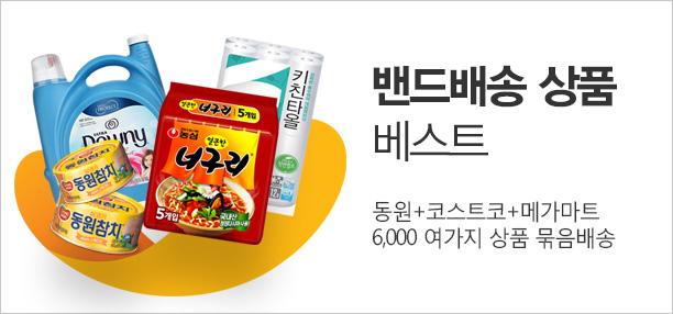 밴드배송 상품 베스트 동원+코스트코+메가마트 6,000 여가지 상품 묶음배송