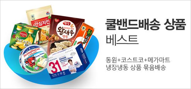 쿨밴드 상품 베스트 동원+코스트코+메가마트 냉장냉동 상품 묶음배송