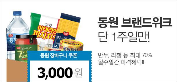 등원브랜드위크 단 1주일간 만두 리챔 최대 70% 일주일간 파격혜택