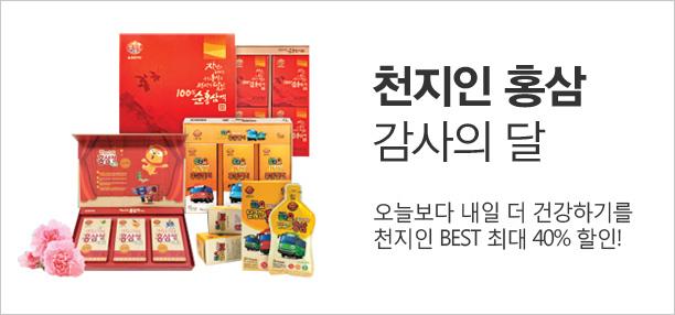 천지인 홍삼 감사의 달 오늘보다 내일 더 건강하기를 천지인 BEST 최대 40% 할인