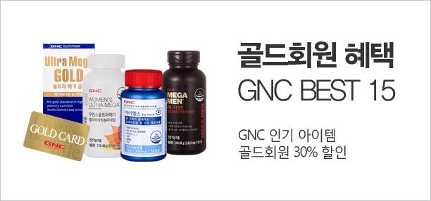 골드회원 혜택 GNC BEST 15