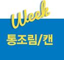 통조림/캔