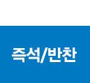 즉석/반찬