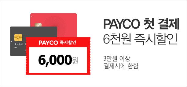 PAYCO 첫 결제시 6,000원 즉시할인 3만원 이상 결제시에 한함