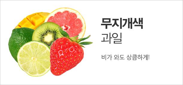 장마철도 시원달콤하게★비온 뒤 맑음  무지개색 과일 장마철에는 집에서 시원하고 달콤한 과일 드세요~