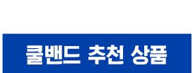 쿨밴드 추천 상품