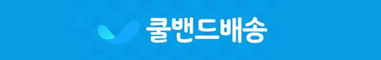 쿨밴드배송 만원의행복